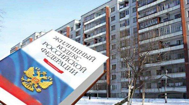 Когда была принята действующая редакция Жилищного кодекса РФ