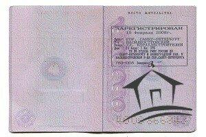 копии паспортов