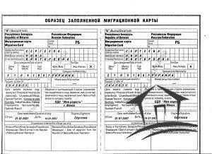 миг карта 300 obrazec_zapolneniya_migracionnoi_karti
