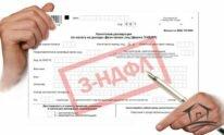 По вопросу уплаты налога на доходы физических лиц при продаже и одновременной покупке квартиры